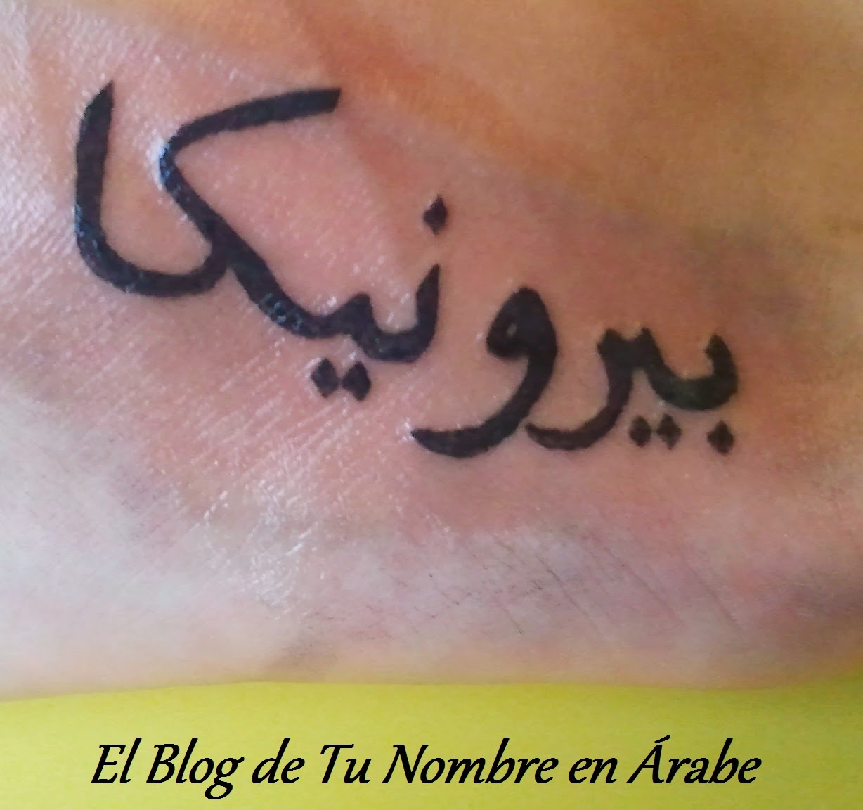 tatuajes arabes de nombres VERONICA