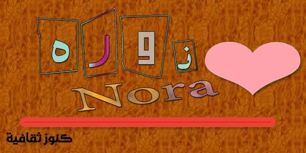 """معنى اسم """" نوره """" في علم النفس والمنام واللغة التركية"""