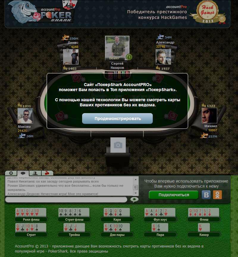 Ворлд оф poker club install