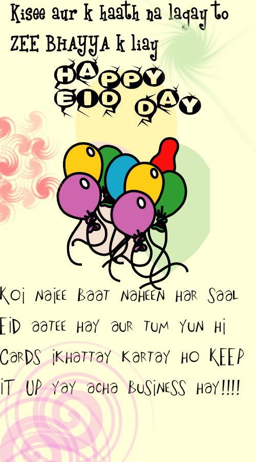 Eid the biggest muslim festival greetings wishes cards eid mubarak to you latest eid ul fitr cards m4hsunfo