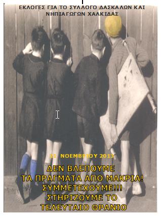 Αφίσα (1) Εκλογών Συλλόγου 2013