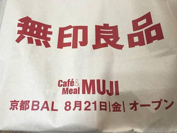 京都BALオープン用の無印良品の紙袋