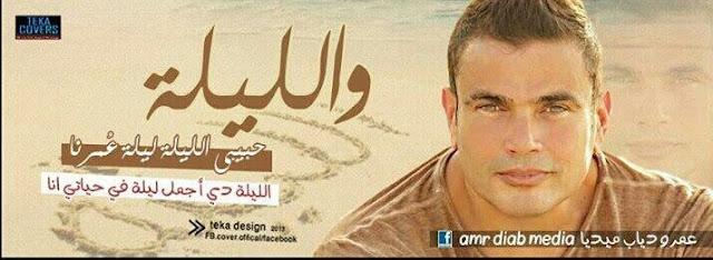 تحميل أغنية الليلة عمرو دياب كاملة mp3