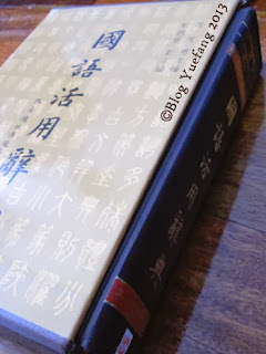 Chinese_dictionary_paper_version