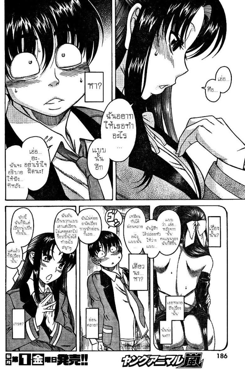Nana to Kaoru 4 - หน้า 7