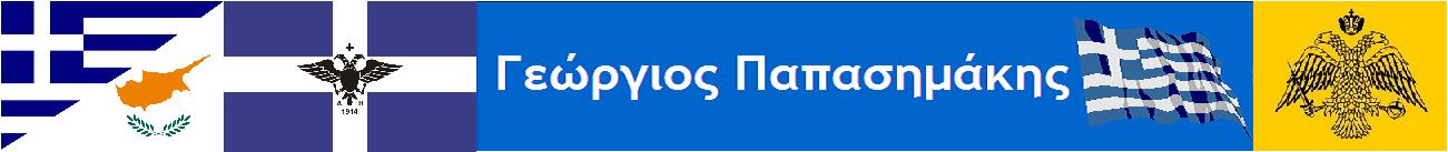 Γεωργιος Παπασημακης