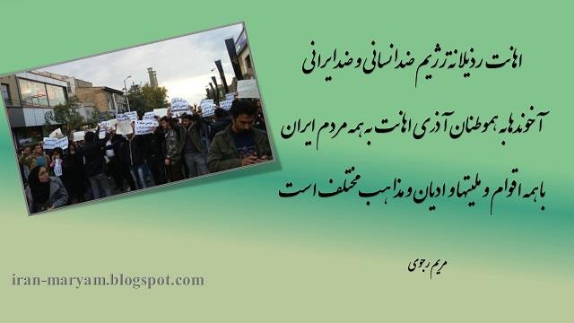 ایران-پیام مریم رجوی به هموطنان بپاخاستة آذری 19 آبان, 1394