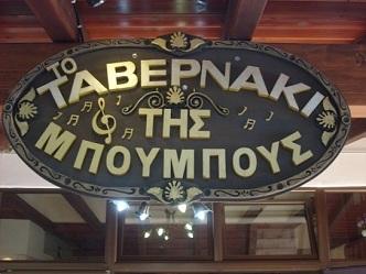 ΤΟ ΤΑΒΕΡΝΑΚΙ ΤΗΣ ΜΠΟΜΠΟΥΣ