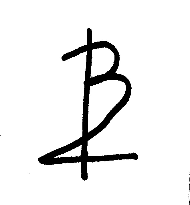 Reiki Symbols Their Uses Reiki Entire