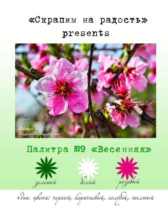 http://scrapim-na-radost.blogspot.ru/2015/03/9.html