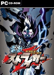 Cho-Dengeki-Stryker-PC-Cover