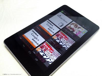 Nexus 7 の Sony Reader アプリ