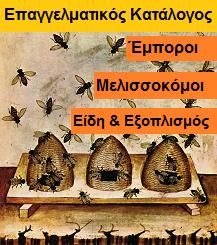 http://melissokomianet.gr/catalogos/