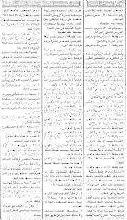 خالية ووظائف صحف مصر 5 سبتمبر 2013 وظائف جريدة الجمهورية المصرية اليوم الخميس 5/9/2013