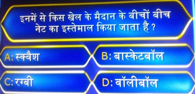 Ghar Baithe Jeeto Jackpot Question No 28 - Episode no 23 Dated 24th September 2014 - KBC GBJJ