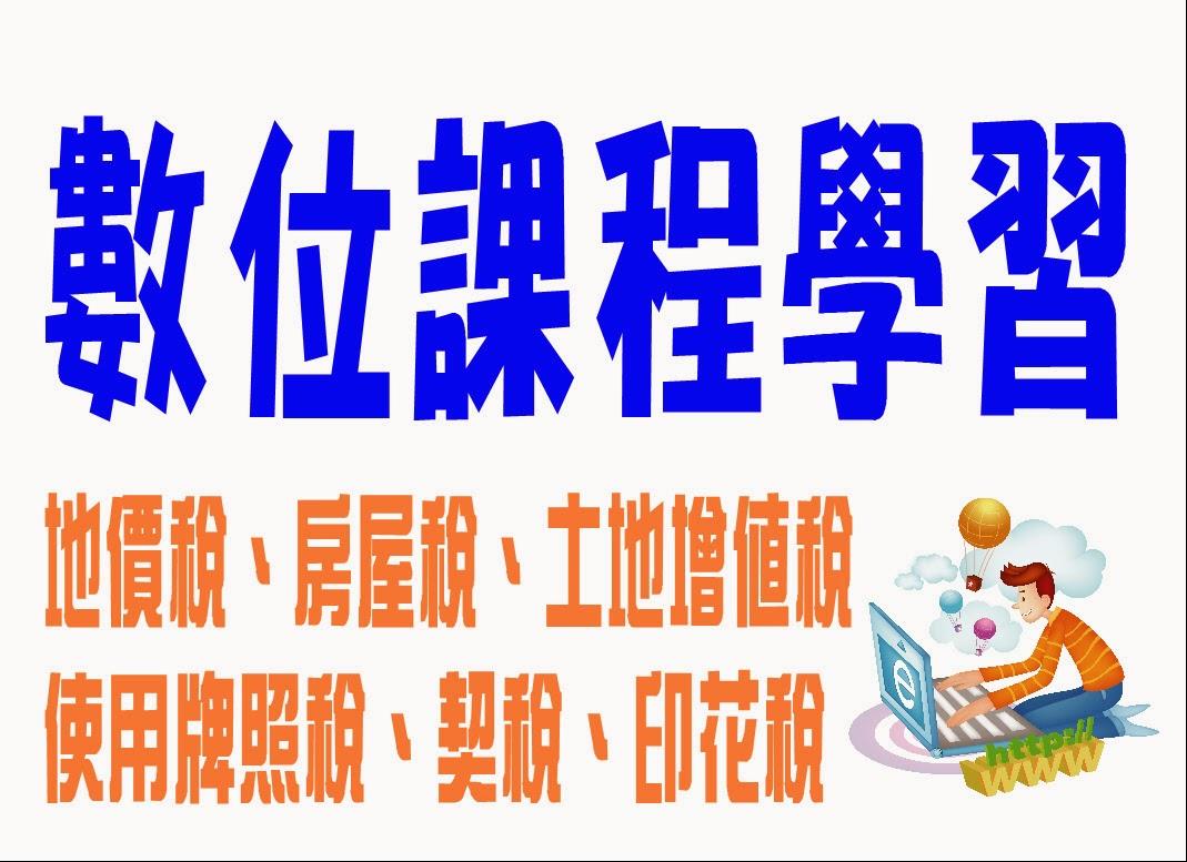 連結至台北市稅捐稽徵處數位課程學習