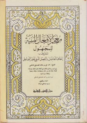 معجم الأفعال المبنية للمجهول - محمد علي بن علان الصديقي الشافعي pdf