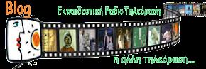 ΕΚΠΑΙΔΕΥΤΙΚΗ ΤΗΛΕΟΡΑΣΗ