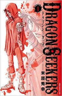 [米原秀幸] DRAGON SEEKERS ドラゴンシーカーズ 第01巻