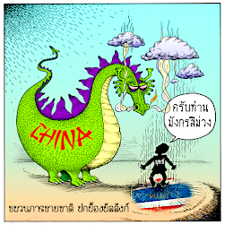 ขบวนการขายชาติ ปกป้องบัลลังก์...