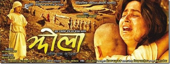 Jhola (2015) Nepali Movie HD