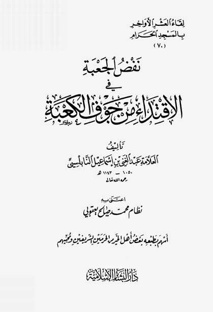 نفض الجعبة في الإقتداء من جوف الكعبة - عبد الغني النابلسي pdf