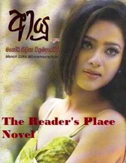 ayu sinhala novel