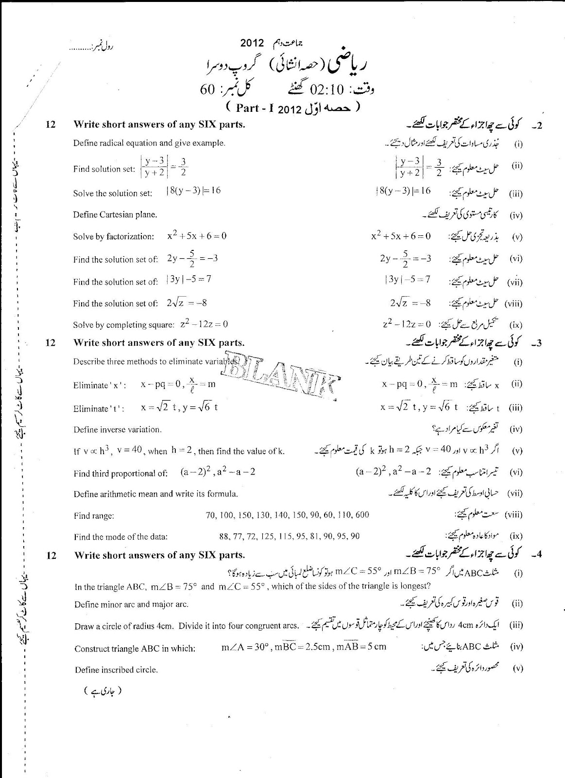 mathematics 10th class Get the free download pdf of the detailed solution to all the exercise questions of cbse class 10 ncert mathematics textbook.