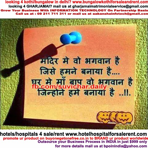 Mother Quotes In Hindi Suvichar In Hindi