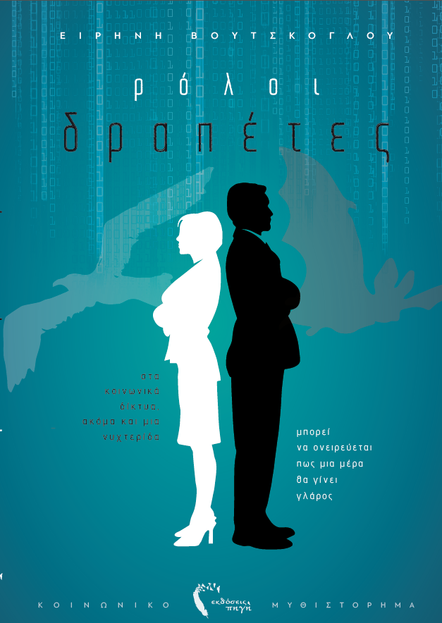 Ρόλοι Δραπέτες - κοινωνικό μυθιστόρημα