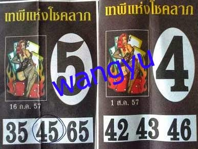Thai Lotto Down Single 01-08-2014