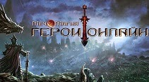 http://www.mmogameonline.ru/2015/01/Might-Magic-Heroes-Online.html