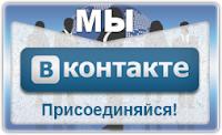 Мы vkontakte