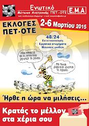 Εκλογές ΠΕΤ-ΟΤΕ