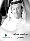 Abdul Majeed Abdullah-Esm3ny 2015