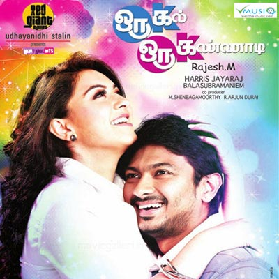 Oru Kal Oru Kannadi 2012 Tamil Full Movie