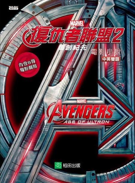 復仇者聯盟2奧創紀元:電影小說(中英雙語)預告 預購 哪裡買 人物 海報