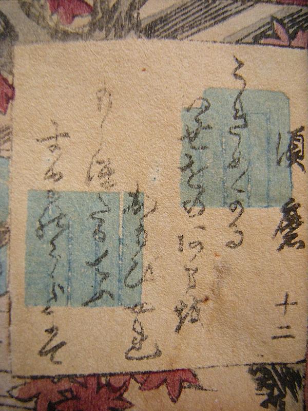Title: Genji Monogatari gojûyon jô' #12  Artist:  Ikkeisai Yoshiiku (歌川 芳幾, 1833 - February 6, 1904)  Date: 1871  Publisher: Yoruzuya Magobei Size: chūban