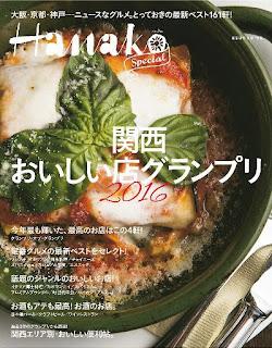Hanako SPECIAL 関西おいしい店グランプリ2016