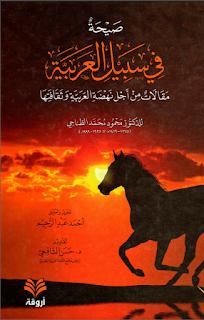 صيحة في سبيل العربية مقالات من أجل نهضة العربية وثقافتها