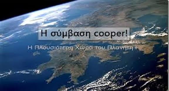 greek flood story