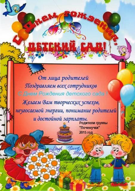 Поздравление с первым днем в детский сад 75