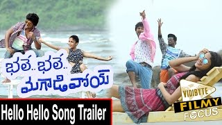 Bale Bale Magadivoy Movie – How How Song Trailer – Bhaskarabhatla – Nani, Lavanya Tripathi, Maruthi