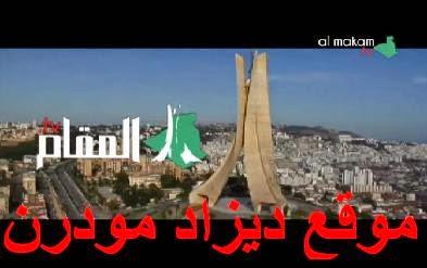 تردد قناة المقام tv الجزائرية على مدار النايل سات al makam tv frequency channel nilesat 2014