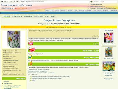http://nsportal.ru/user/3968