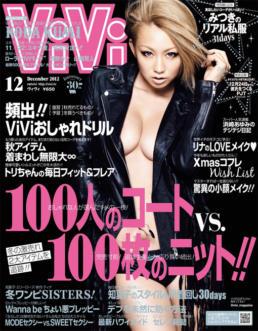 Kumi Kehovah covers ViVi looking like a lifeless rock groupie | randomjpop.blogspot.com
