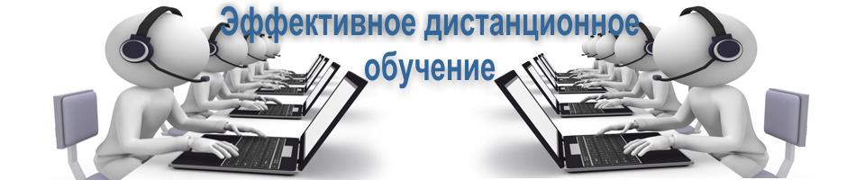 Эффективное дистанционное обучение