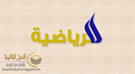 تردد قناة العراقية الرياضية