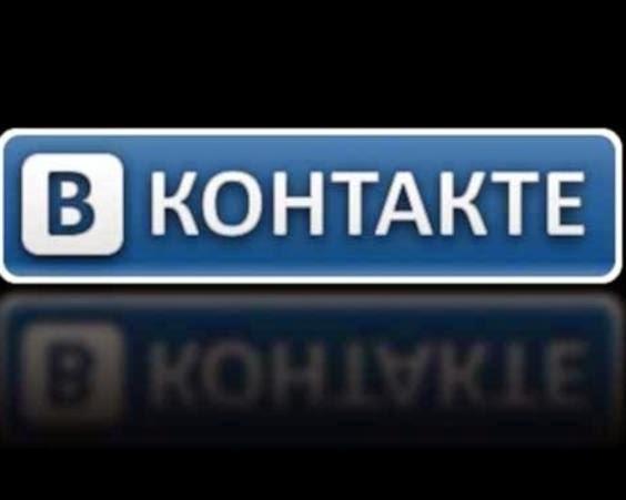 В КОНТАКТЕ)))