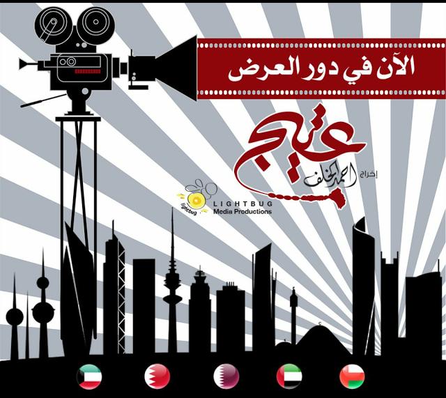 Ateej - In Cinemas Now
